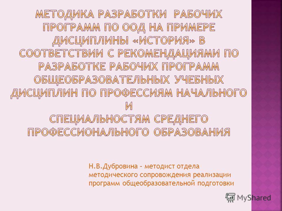 Н.В.Дубровина – методист отдела методического сопровождения реализации программ общеобразовательной подготовки