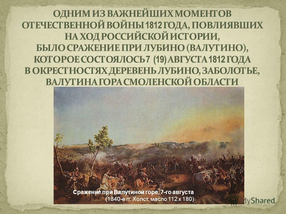 Сражение при Валутиной горе, 7-го августа (1840-е гг. Холст, масло 112 х 180)