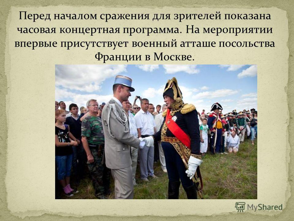 Перед началом сражения для зрителей показана часовая концертная программа. На мероприятии впервые присутствует военный атташе посольства Франции в Москве.