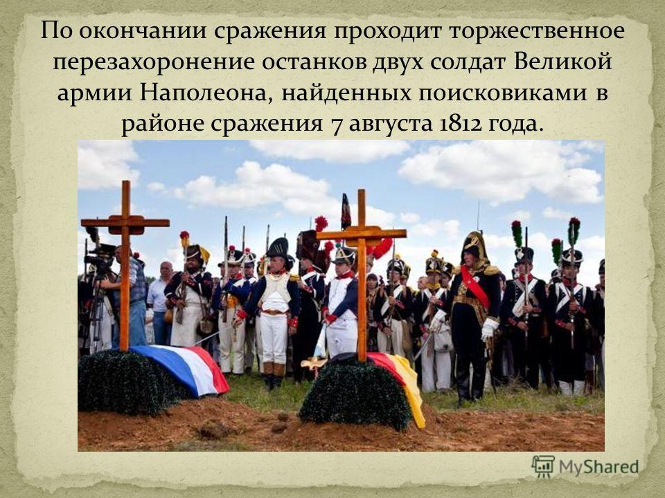 По окончании сражения проходит торжественное перезахоронение останков двух солдат Великой армии Наполеона, найденных поисковиками в районе сражения 7 августа 1812 года.
