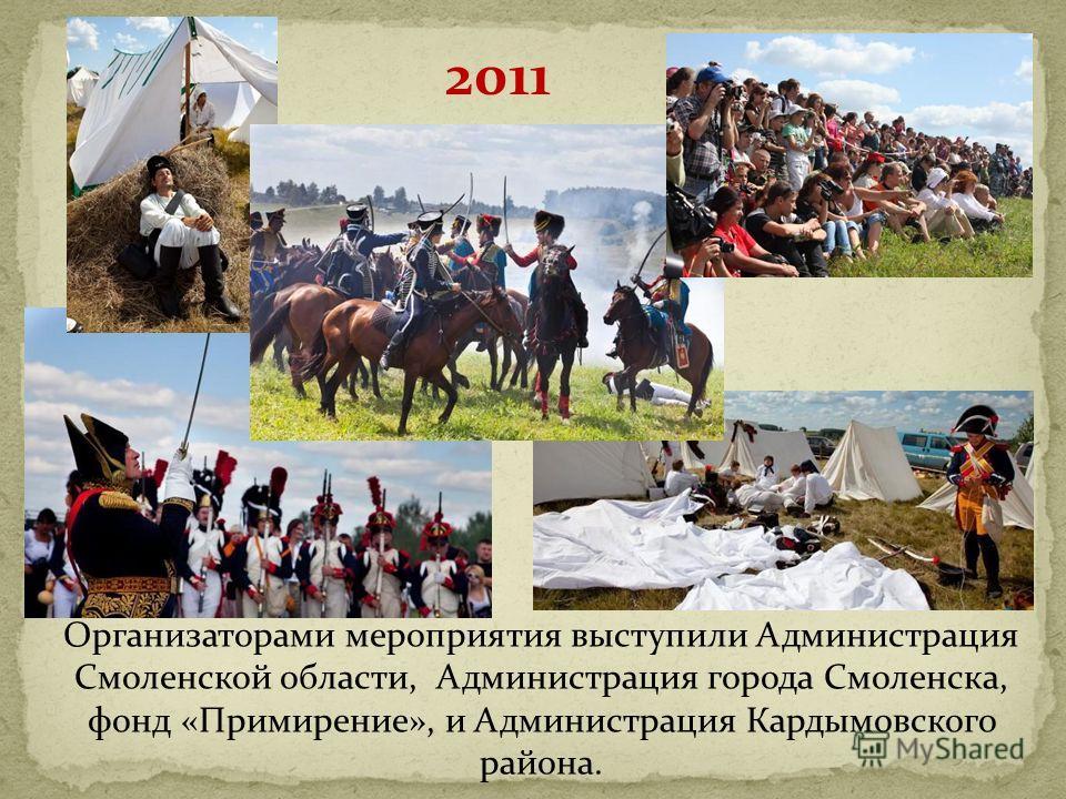 Организаторами мероприятия выступили Администрация Смоленской области, Администрация города Смоленска, фонд «Примирение», и Администрация Кардымовского района. 2011