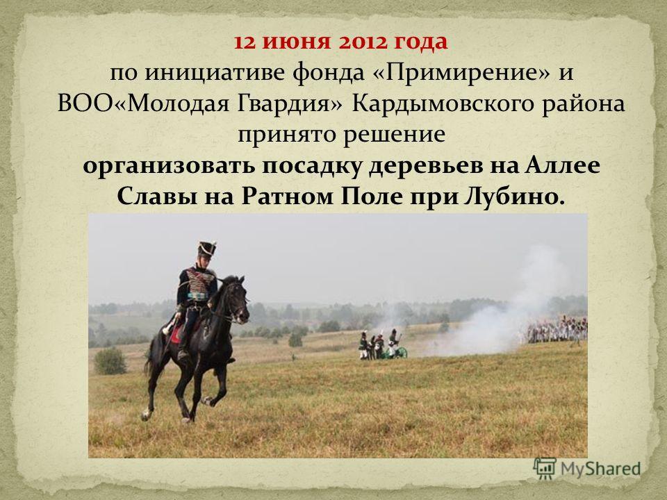 12 июня 2012 года по инициативе фонда «Примирение» и ВОО«Молодая Гвардия» Кардымовского района принято решение организовать посадку деревьев на Аллее Славы на Ратном Поле при Лубино.