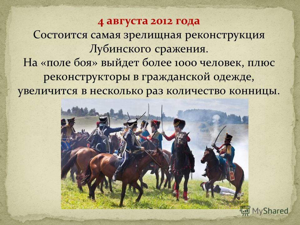 4 августа 2012 года Состоится самая зрелищная реконструкция Лубинского сражения. На «поле боя» выйдет более 1000 человек, плюс реконструкторы в гражданской одежде, увеличится в несколько раз количество конницы.