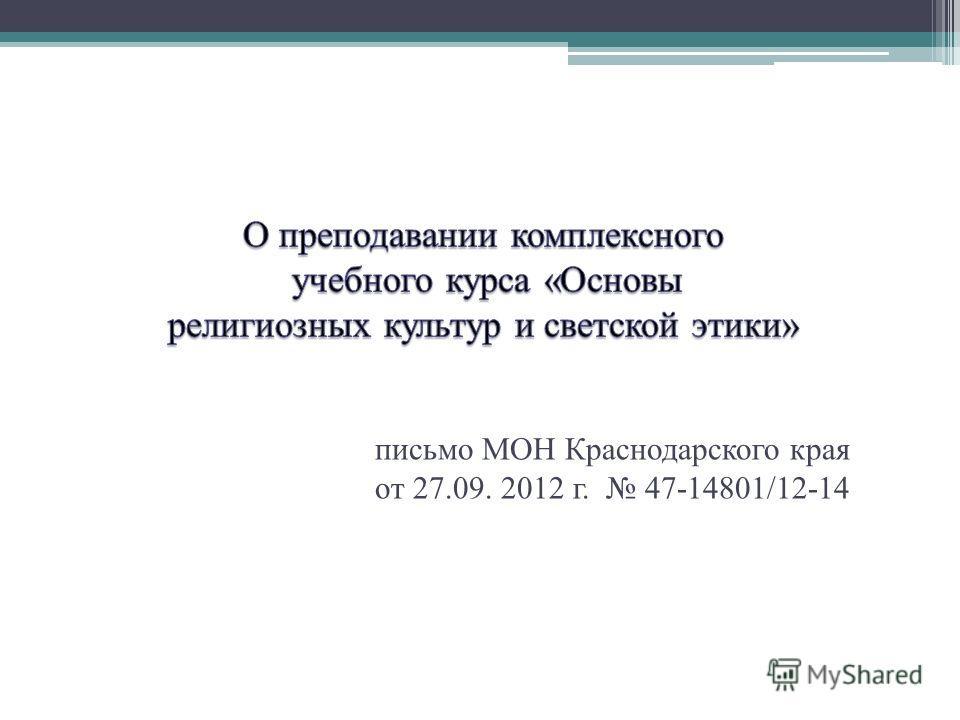 письмо МОН Краснодарского края от 27.09. 2012 г. 47-14801/12-14
