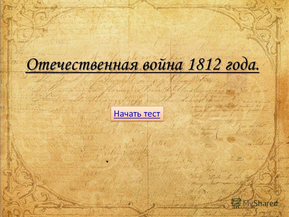 Отечественная война 1812 года. Начать тест