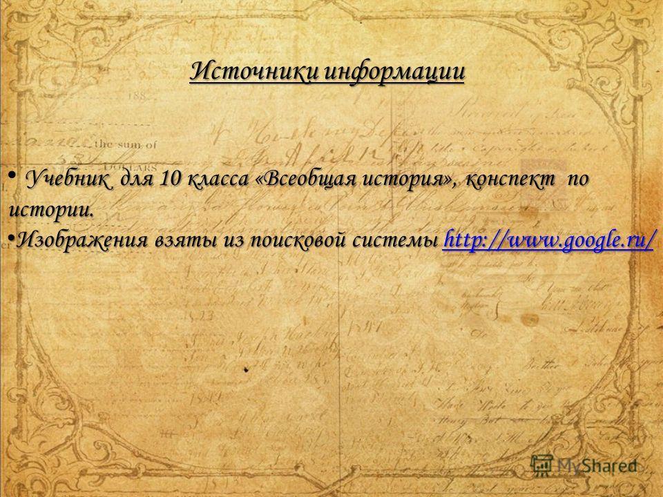Учебник для 10 класса «Всеобщая история», конспект по истории. Изображения взяты из поисковой системы http://www.google.ru/ Изображения взяты из поисковой системы http://www.google.ru/http://www.google.ru/ Источники информации