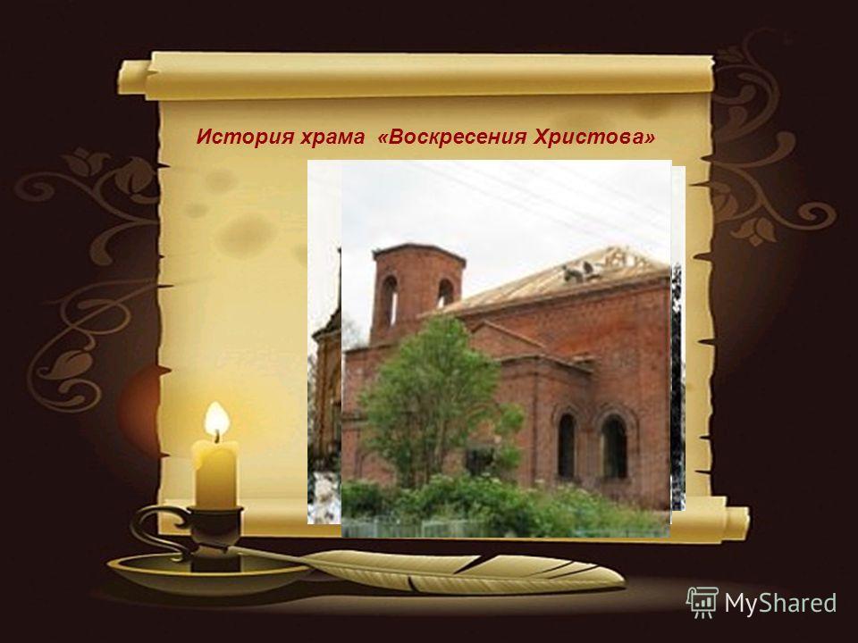 История храма «Воскресения Христова»