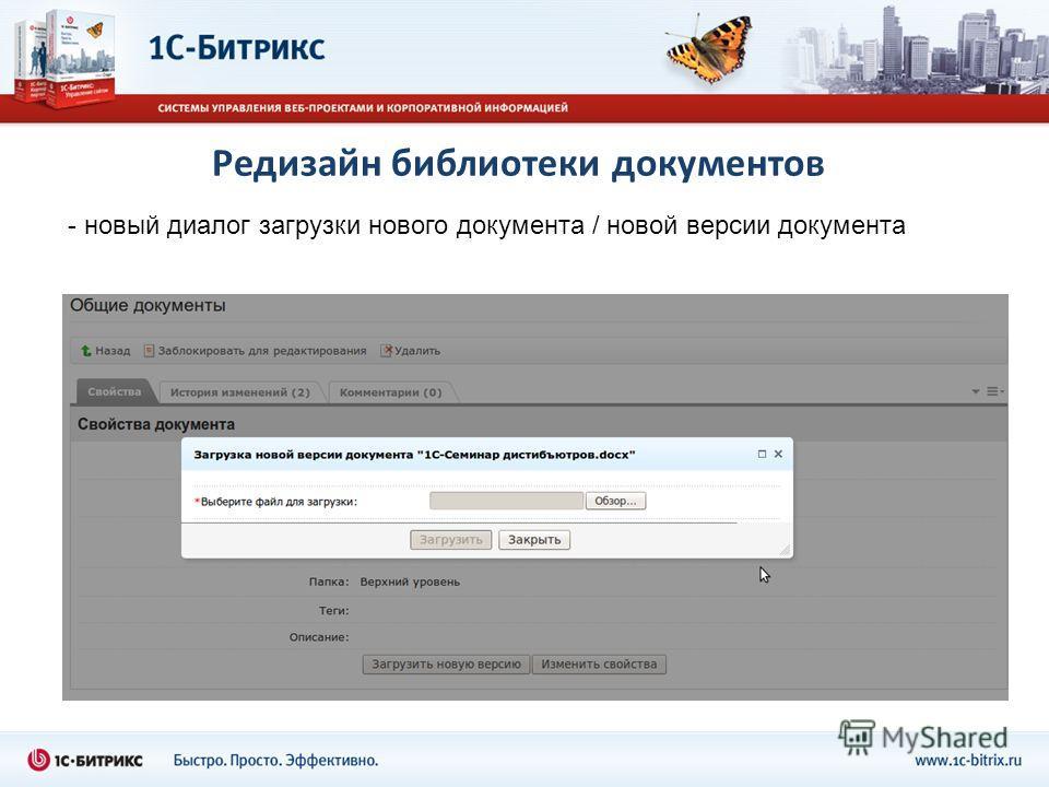 Редизайн библиотеки документов - новый диалог загрузки нового документа / новой версии документа