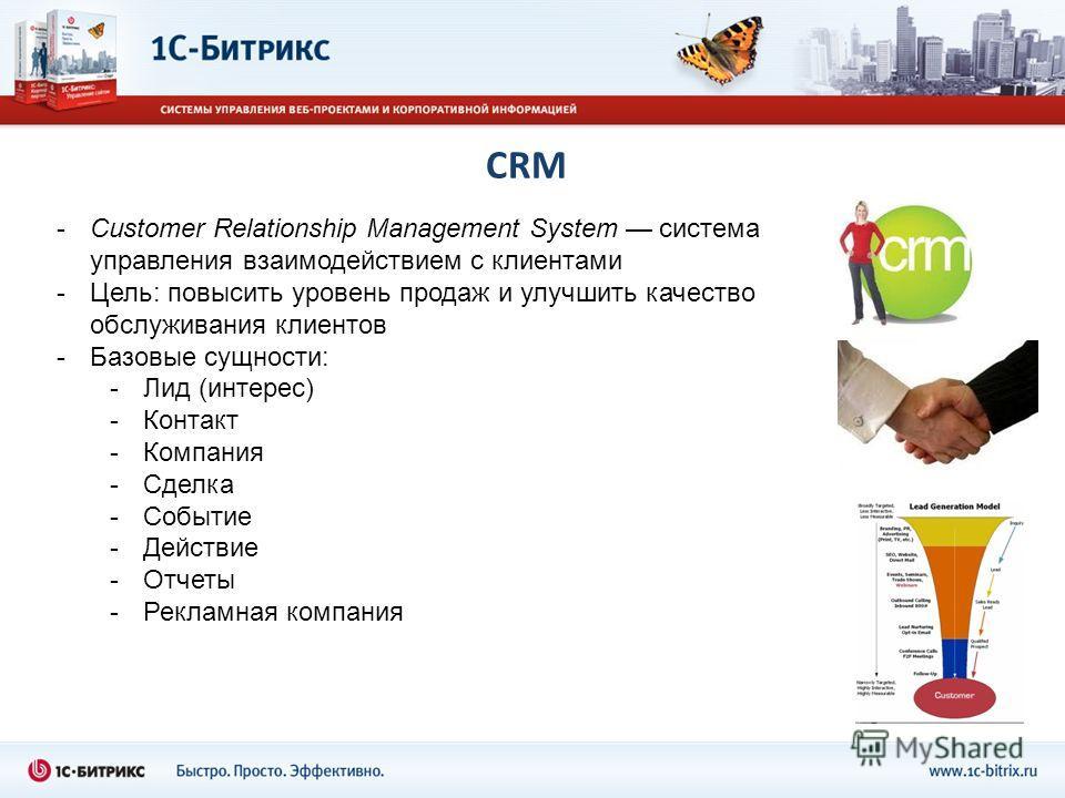 CRM -Customer Relationship Management System система управления взаимодействием с клиентами -Цель: повысить уровень продаж и улучшить качество обслуживания клиентов -Базовые сущности: -Лид (интерес) -Контакт -Компания -Сделка -Событие -Действие -Отче