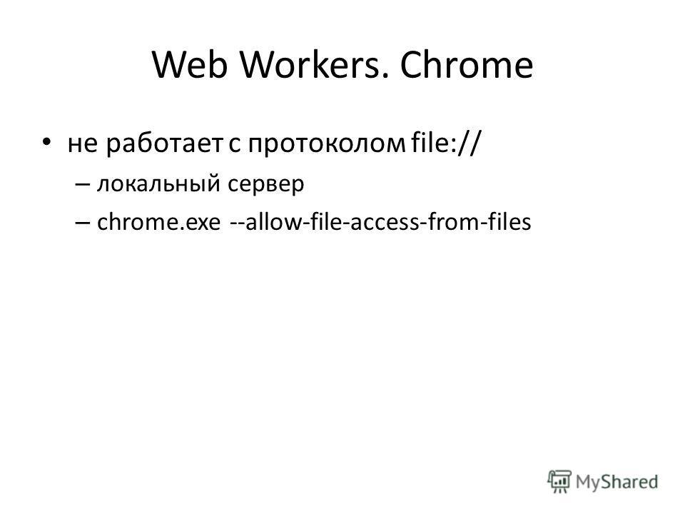 Web Workers. Chrome не работает с протоколом file:// – локальный сервер – chrome.exe --allow-file-access-from-files