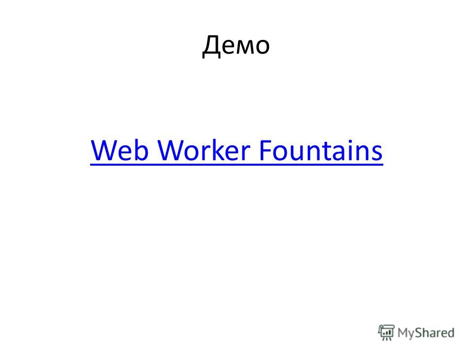 Демо Web Worker Fountains
