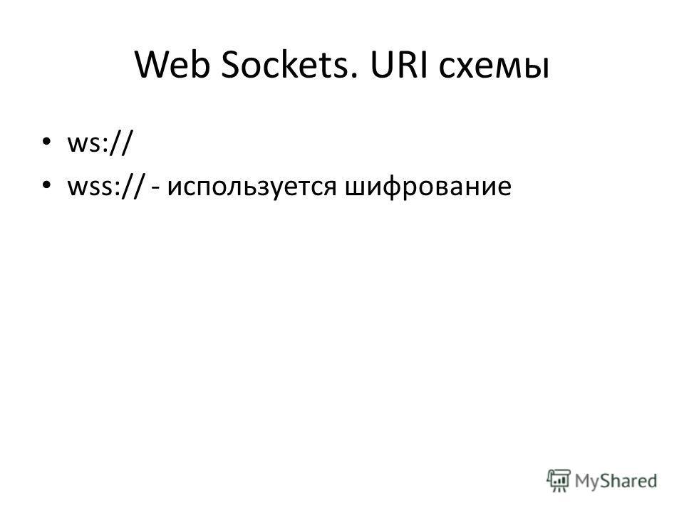 Web Sockets. URI cхемы ws:// wss:// - используется шифрование