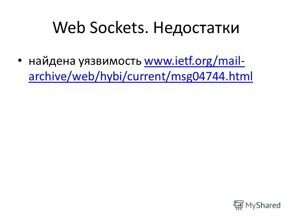 Web Sockets. Недостатки найдена уязвимость www.ietf.org/mail- archive/web/hybi/current/msg04744.htmlwww.ietf.org/mail- archive/web/hybi/current/msg04744.html