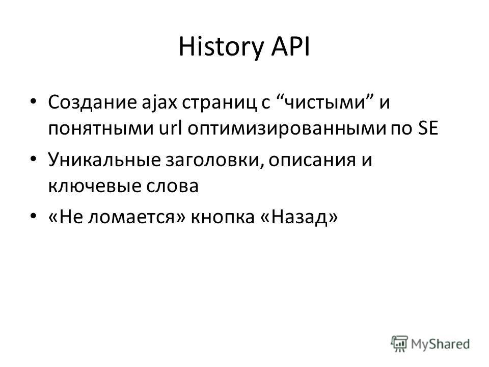 History API Создание ajax страниц с чистыми и понятными url оптимизированными по SE Уникальные заголовки, описания и ключевые слова «Не ломается» кнопка «Назад»