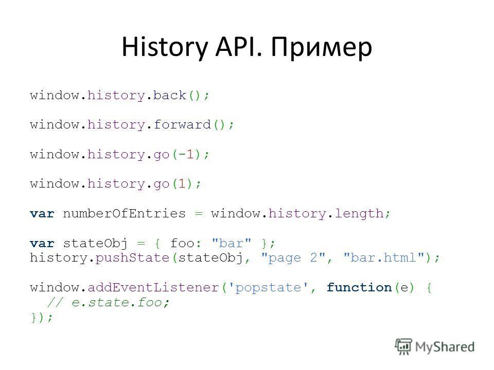 History API. Пример window.history.back(); window.history.forward(); window.history.go(-1); window.history.go(1); var numberOfEntries = window.history.length; var stateObj = { foo:
