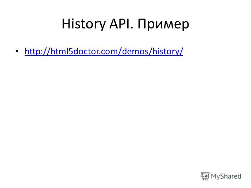 History API. Пример http://html5doctor.com/demos/history/