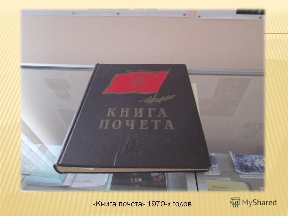«Книга почета» 1970-х годов