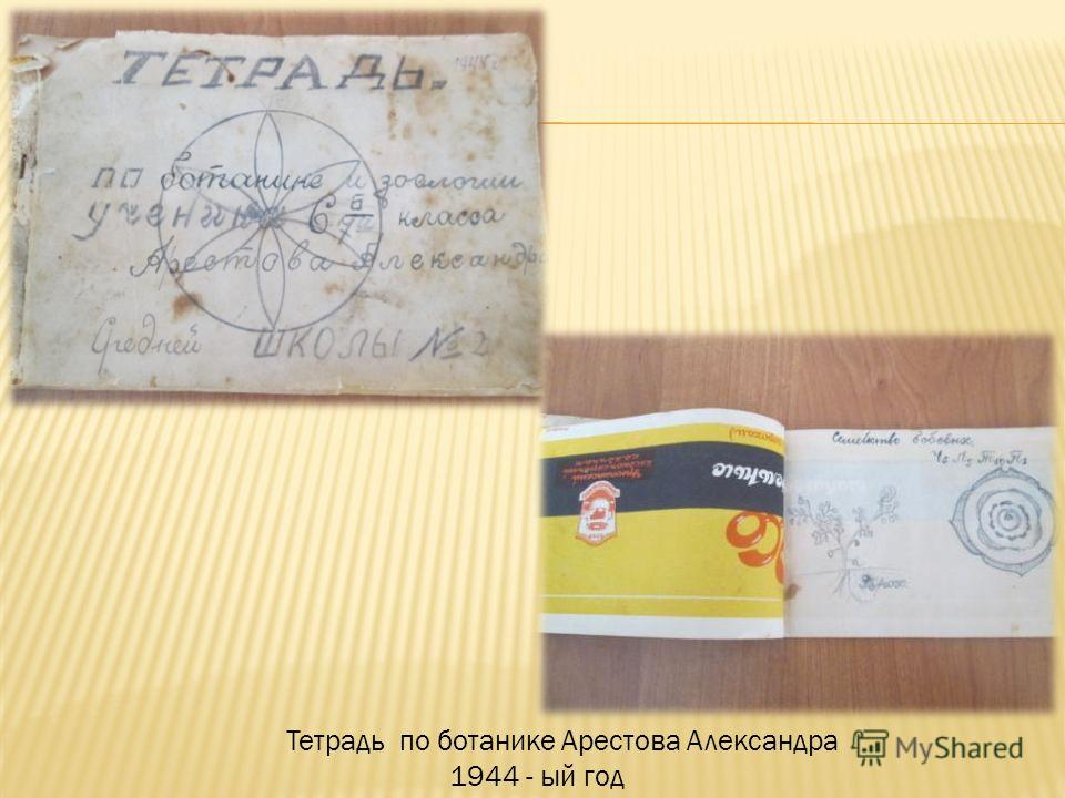 Тетрадь по ботанике Арестова Александра 1944 - ый год