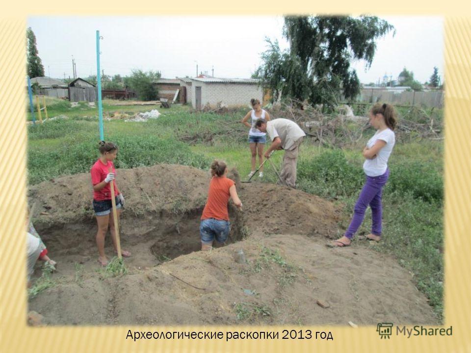 Археологические раскопки 2013 год