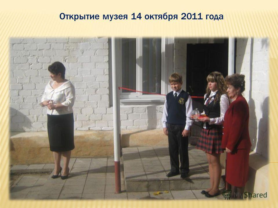 Открытие музея 14 октября 2011 года