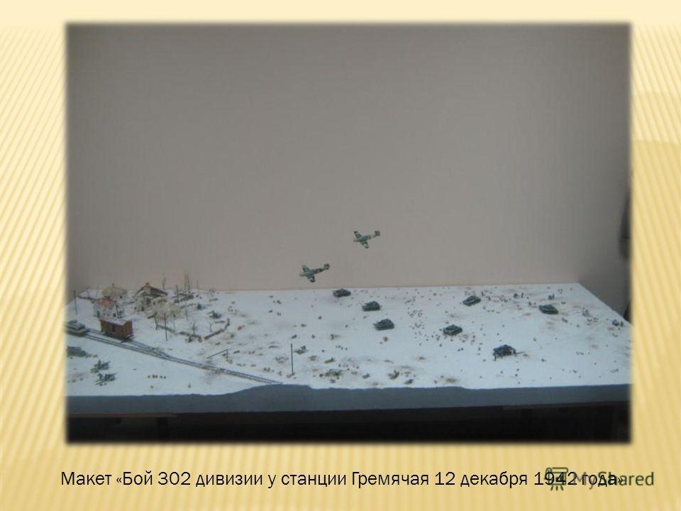 Макет «Бой 302 дивизии у станции Гремячая 12 декабря 1942 года»