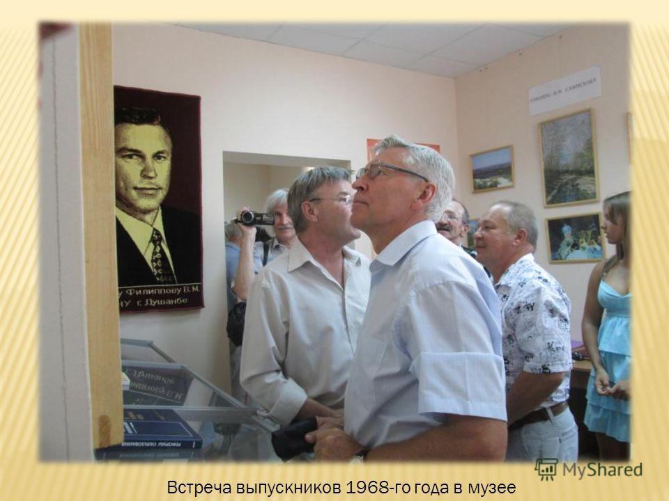 Встреча выпускников 1968-го года в музее