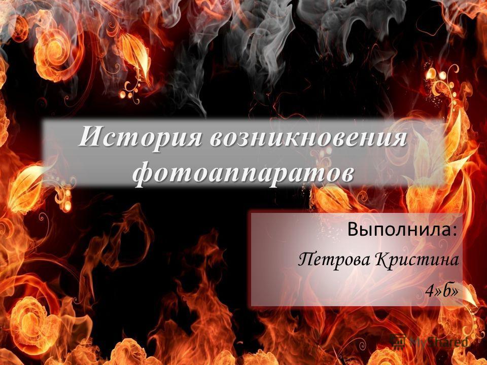 Выполнила: Петрова Кристина 4»б»