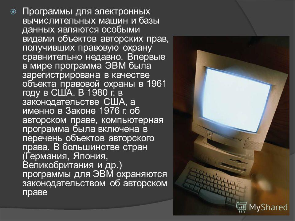 Подготовила студентка 4 курса Группы 201 Лаврентьева Т.С. © 22.11.2012