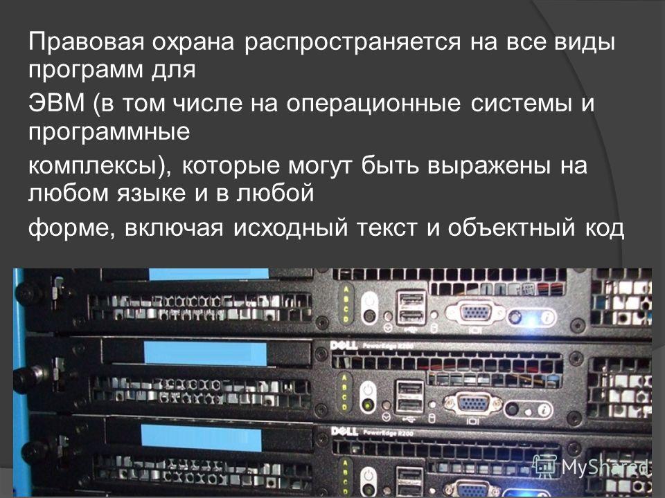 Понятие программы для ЭВМ и базы данных Программа для ЭВМ - это объективная форма представления совокупности данных и команд, предназначенных для функционирования электронных вычислительных машин (ЭВМ) и других компьютерных устройств с целью получени
