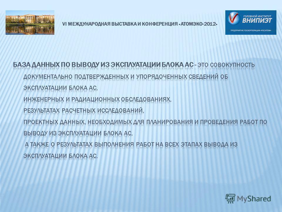VI МЕЖДУНАРОДНАЯ ВЫСТАВКА И КОНФЕРЕНЦИЯ «АТОМЭКО-2012»