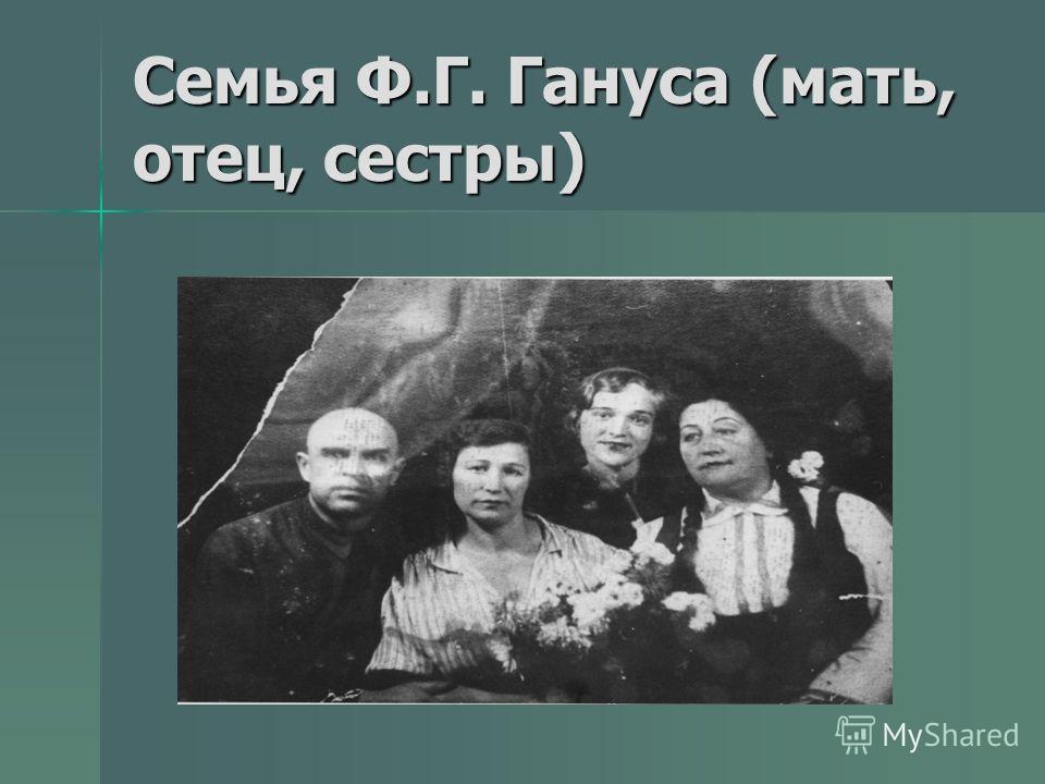 Семья Ф.Г. Гануса (мать, отец, сестры)