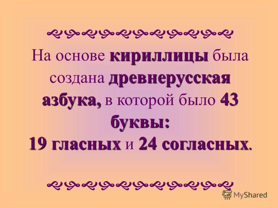 Последователями славянских просветителей была создана азбука, имя которой к и р и л л и ц а.