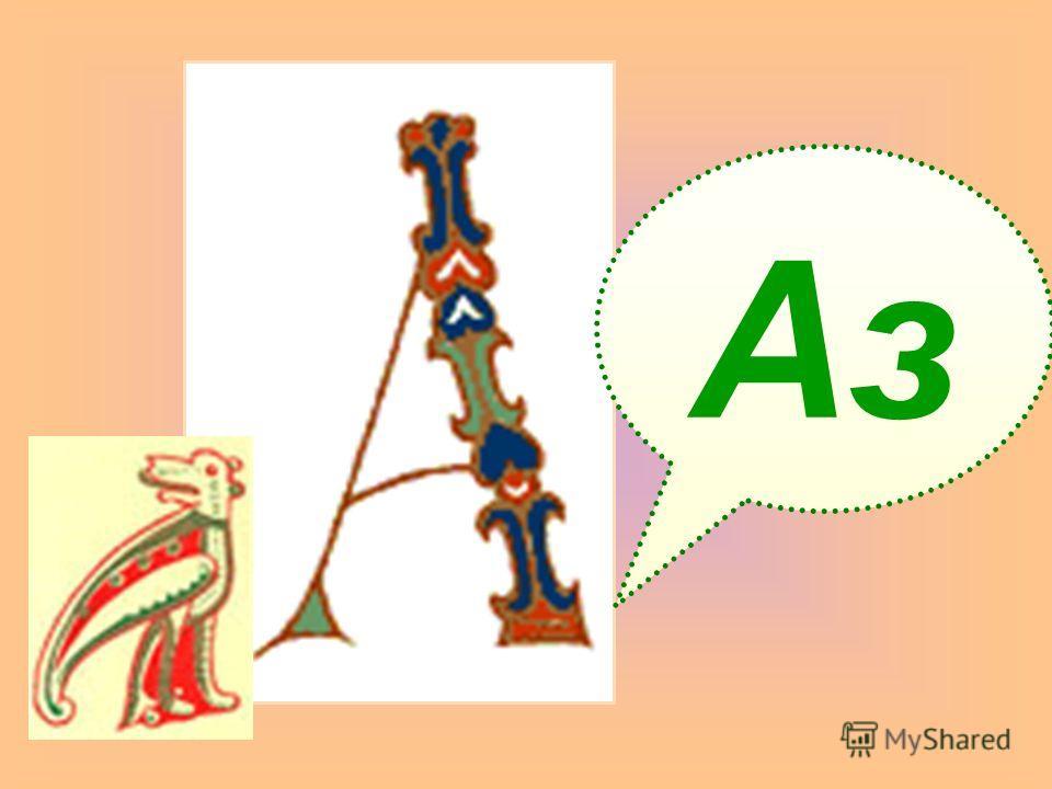 На основе к кк кириллицы была создана д дд древнерусская азбука, в которой было 4 44 43 буквы: 19 гласных и 2 22 24 согласных.