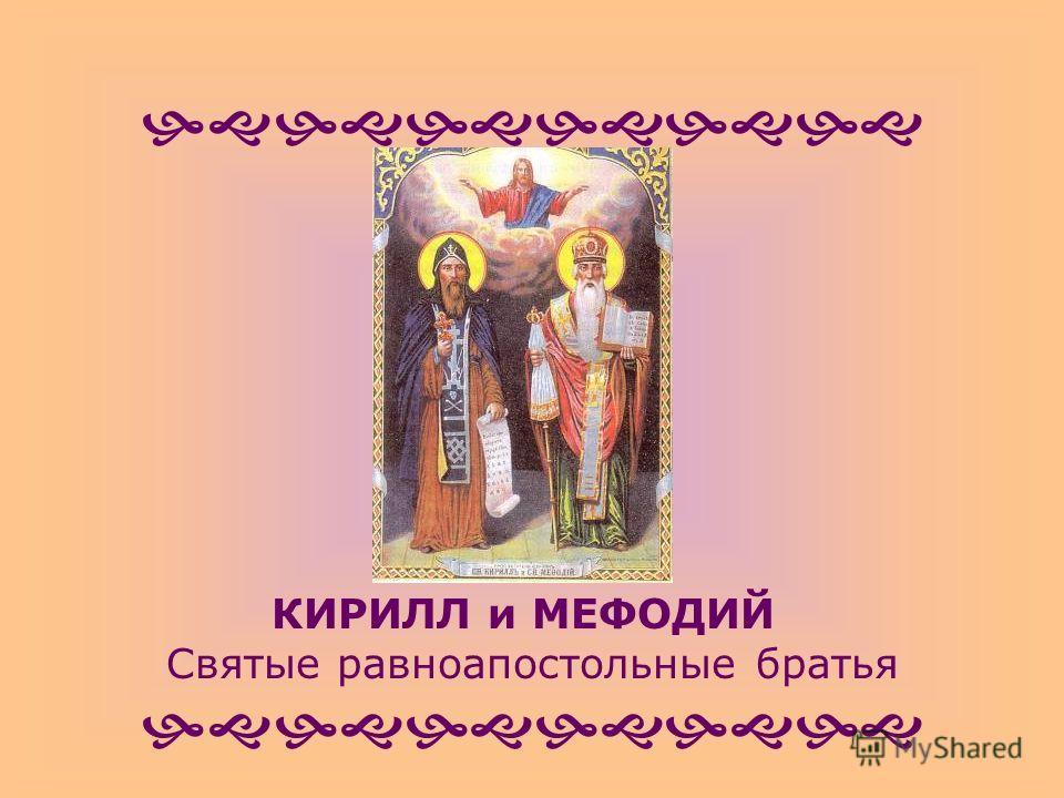 ВЛАДИМИР I Красное Солнышко 988год, КРЕЩЕНИЕ РУСИ
