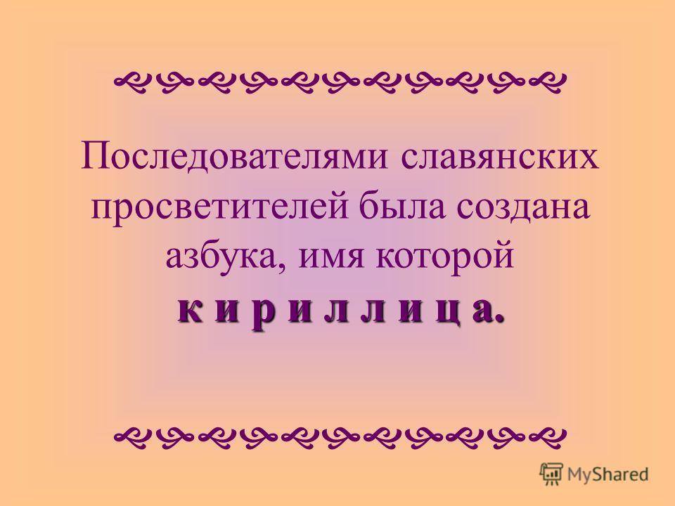863 (864) – создание Кириллом азбуки, имя которой г л а г о л и ц а.