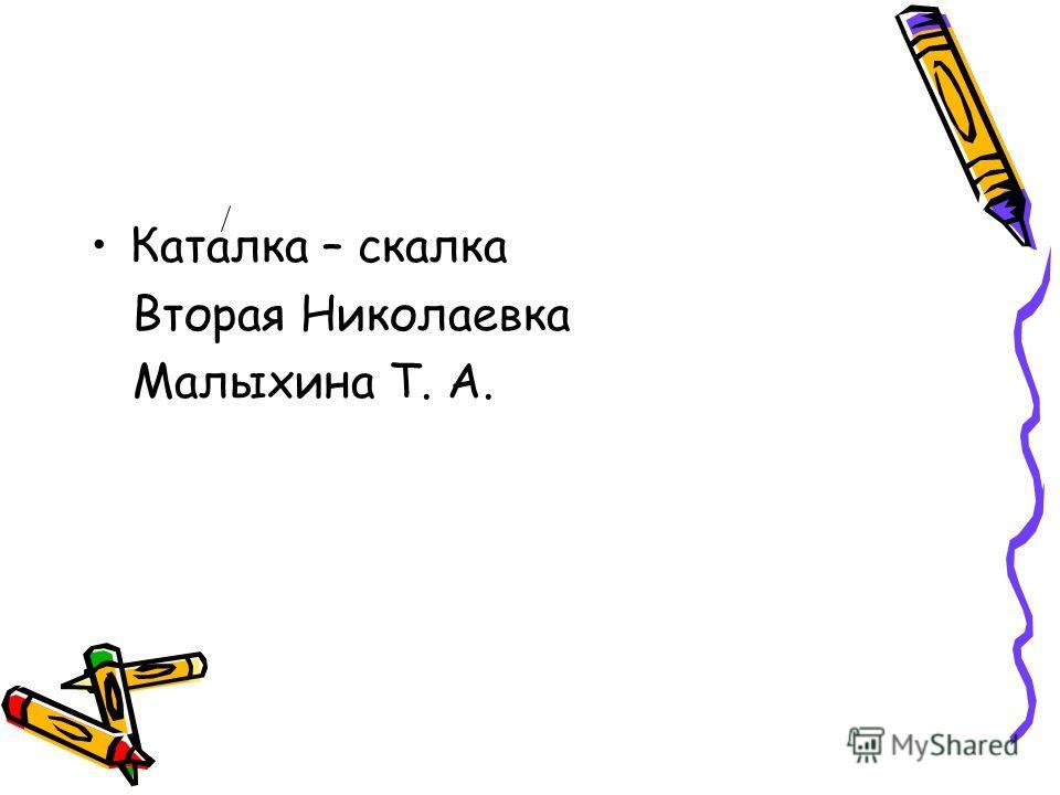 Каталка – скалка Вторая Николаевка Малыхина Т. А.