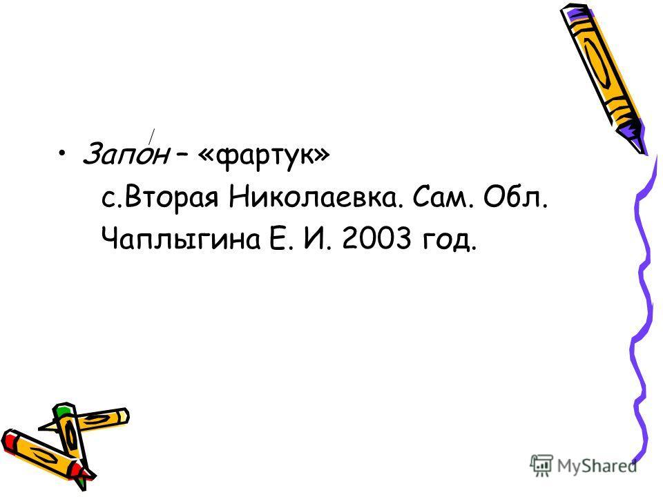 Запон – «фартук» с.Вторая Николаевка. Сам. Обл. Чаплыгина Е. И. 2003 год.
