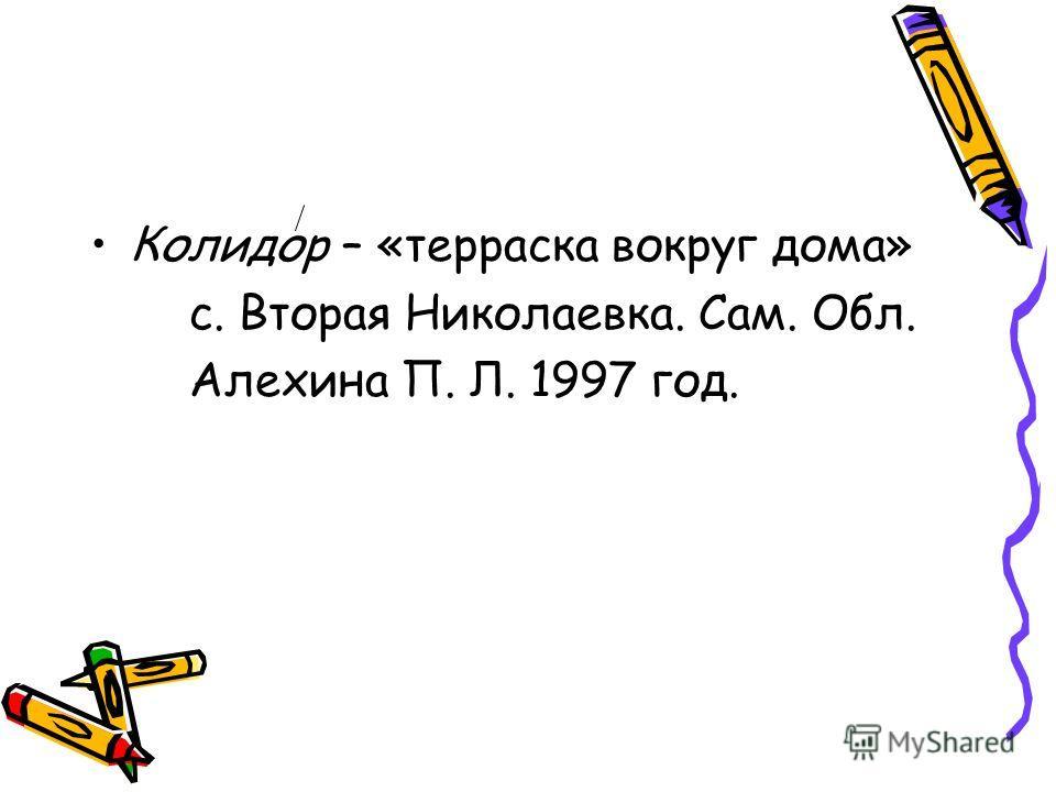 Колидор – «терраска вокруг дома» с. Вторая Николаевка. Сам. Обл. Алехина П. Л. 1997 год.
