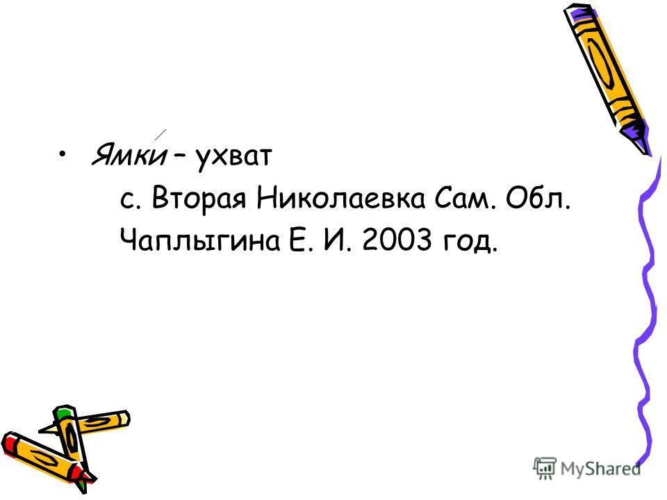 Ямки – ухват с. Вторая Николаевка Сам. Обл. Чаплыгина Е. И. 2003 год.