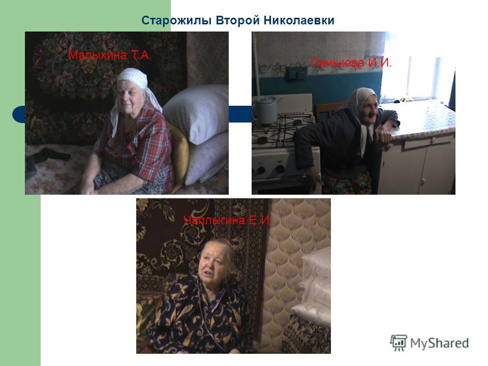 Старожилы Второй Николаевки Малыхина Т.А. Панькова И.И. Чаплыгина Е.И.