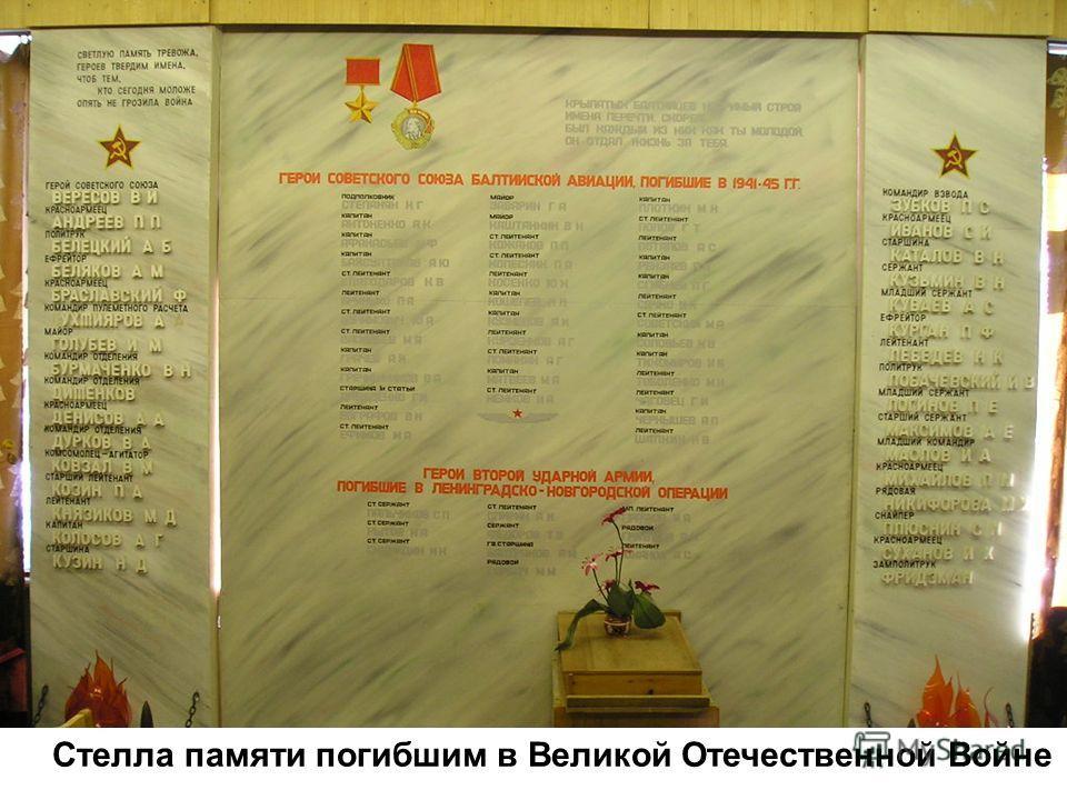 Стелла памяти погибшим в Великой Отечественной Войне