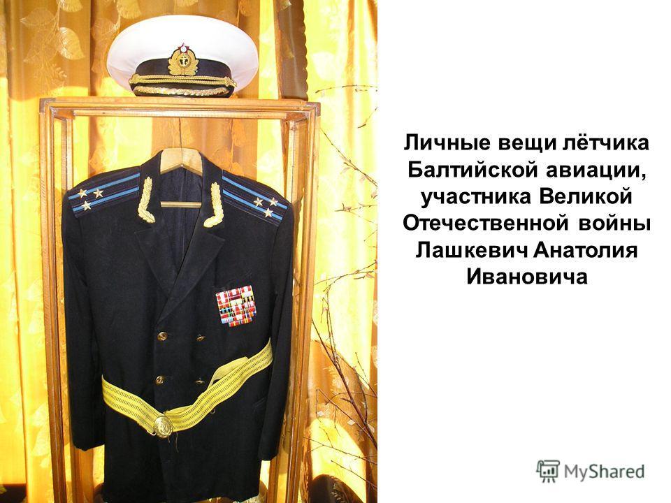 Личные вещи лётчика Балтийской авиации, участника Великой Отечественной войны Лашкевич Анатолия Ивановича