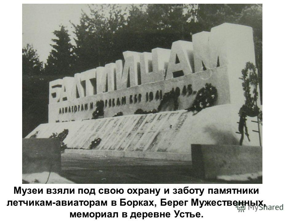 Музеи взяли под свою охрану и заботу памятники летчикам-авиаторам в Борках, Берег Мужественных, мемориал в деревне Устье.
