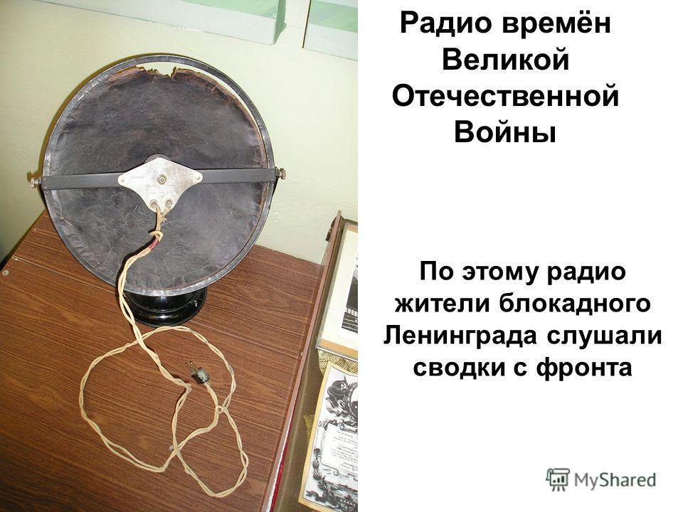 Радио времён Великой Отечественной Войны По этому радио жители блокадного Ленинграда слушали сводки с фронта