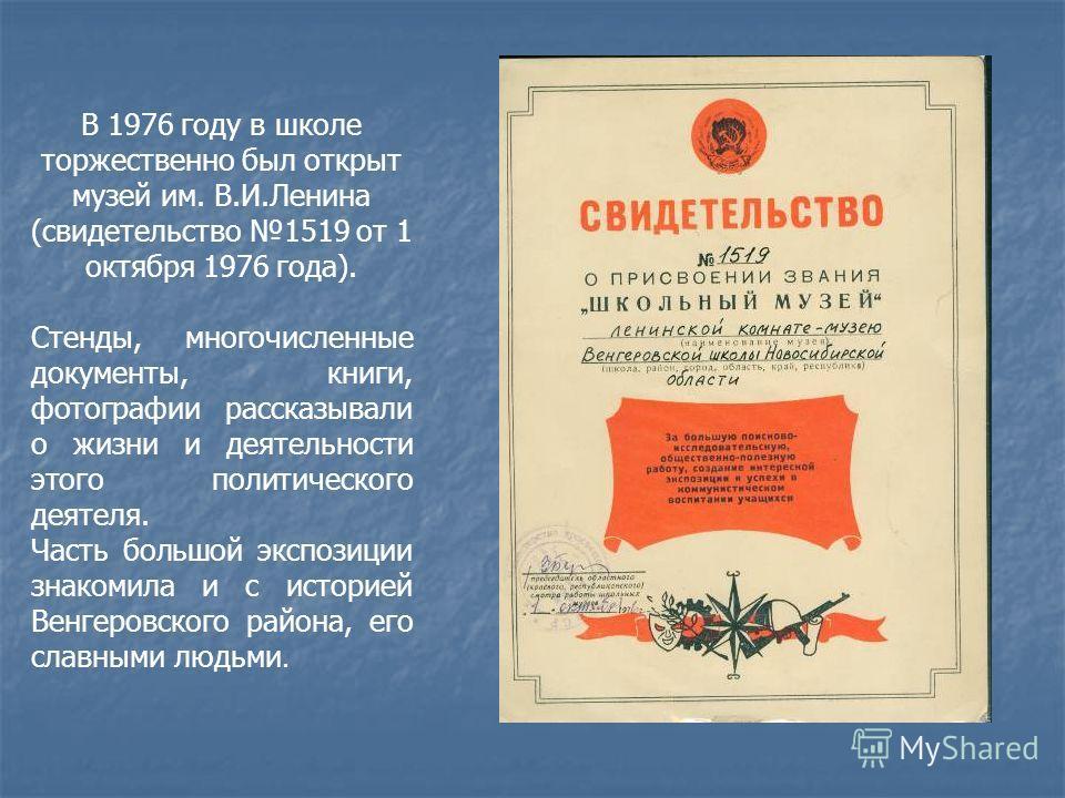 В 1976 году в школе торжественно был открыт музей им. В.И.Ленина (свидетельство 1519 от 1 октября 1976 года). Стенды, многочисленные документы, книги, фотографии рассказывали о жизни и деятельности этого политического деятеля. Часть большой экспозици
