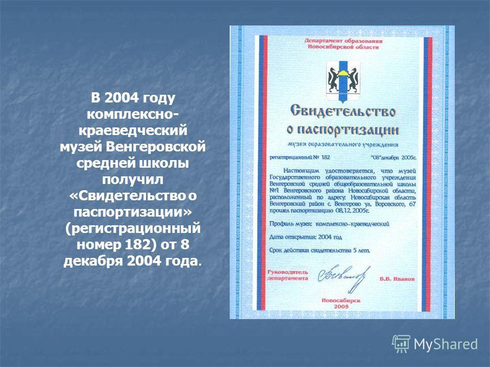 В 2004 году комплексно-краеведческий музей Венгеровской средней школы поучил «Свидетельство о паспортизации» (регистрационный номер 182) от 8 декабря 2004 года. В 2004 году комплексно- краеведческий музей Венгеровской средней школы получил «Свидетель