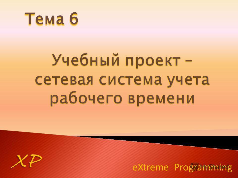 eXtreme Programming XP Тема 6