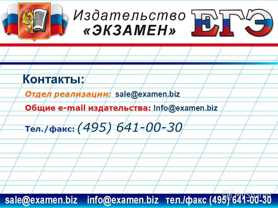 Контакты: Отдел реализации: sale@examen.biz Общие e-mail издательства: Info@examen.biz Тел./факс: (495) 641-00-30
