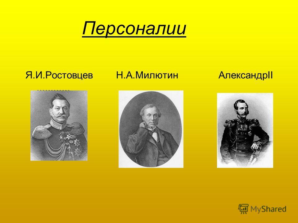 Персоналии Я.И.Ростовцев Н.А.Милютин АлександрII,,,,,,,,,,,,