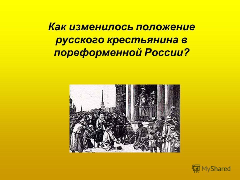 Как изменилось положение русского крестьянина в пореформенной России?